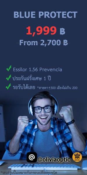 ราคาเลนส์กรองแสงคอม-essilor-prevencia-10x20cm
