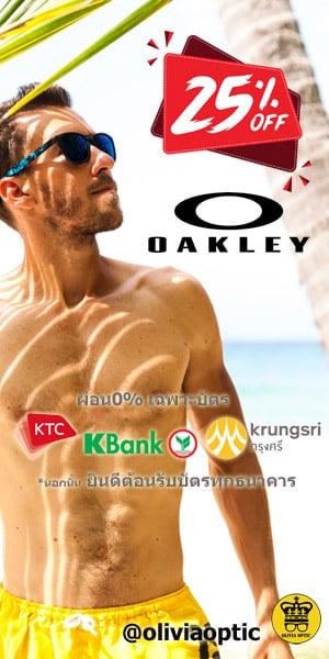 โปรโมชั่น-oakley-promotion-25%